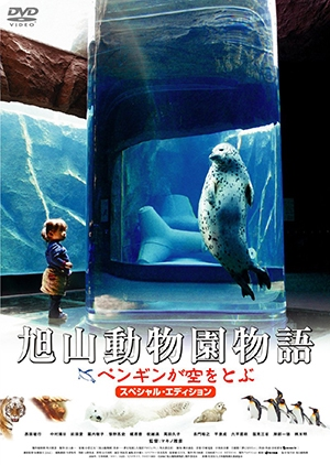 image of drama Penguins in the sky (2008) [JDRAMA]